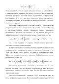 Автореферат - Институт прикладной математики им. М.В ... - Page 6