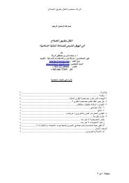 Page 1 - ¯ : . . – - : azarka@aayan.com : anaszarka@gmail.com + ...