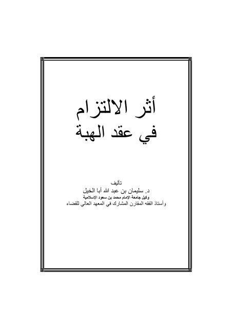 ر ا زام أ - جامعة الإمام محمد بن سعود الإسلامية