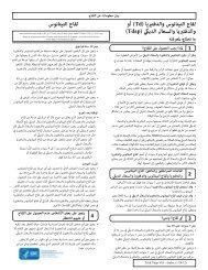 Td or Tdap Vaccine Information Statement- Arabic - Immunization ...