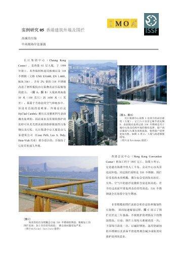 实例研究05 香港建筑外墙及围拦 - IMOA