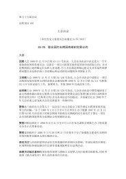 大会决议55/25. 联合国打击跨国有组织犯罪公约 - 山东大学移民研究所