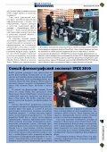 Новая машина цифровой печати Gramex DP - Page 2