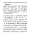 скачати повний текст статті в форматі PDF - Page 2