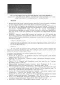 скачати повний текст статті в форматі PDF - Page 4