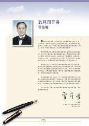 政務司司長 - 香港特別行政區政府