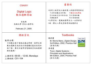 Digital Logic 數位邏輯導論課程資訊重要性Textbooks - 國立高雄大學 ...