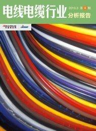 电线电缆 - Made-in-China.com