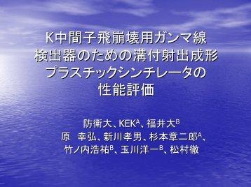 K中間子飛崩壊用ガンマ線 検出器のための溝付射出成形 プラスチック ...