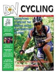 ΙΑΝΟΥΑΡΙΟΣ 2009 - B & N Cycling