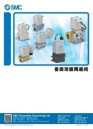 2 Port Valve 各類功能兩通閥 - SMC Pneumatics (Hong Kong)