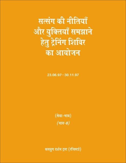 satsang ki nitiya - Satyug Darshan Trust