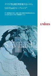 クラウド型危機管理情報共有システム SAVEaid/セーブ ... - 日本ユニシス