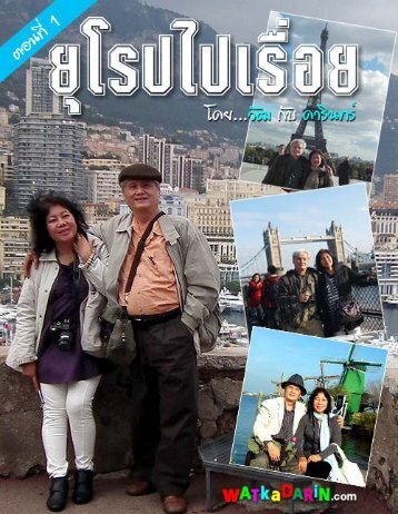 EUROSTAR 1 ยุโรปเรื่อยเปื่อย - FlipBookSoft
