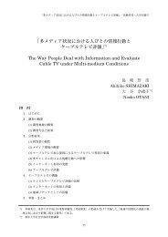 多メディア状況における人々の情報行動とケーブルテレビ評価 ... - 東洋大学