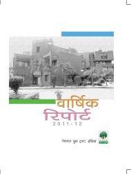 Annual Report 2011-2012 (Hindi)