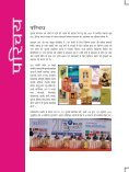 Annual Report 2011-2012 (Hindi) - Page 5