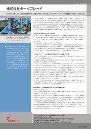 株式会社ターボブレード - SolidWorks