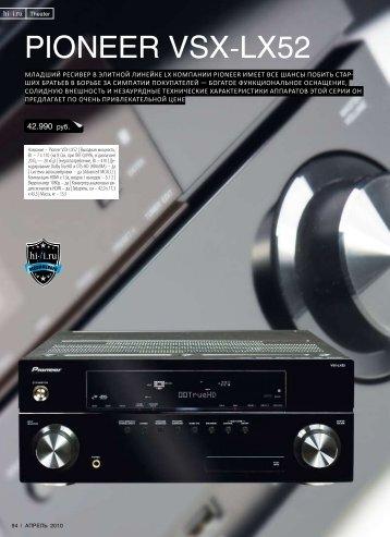 "VSX-LX52. Журнал ""Hi-Fi.ru"". Апрель. - Pioneer"