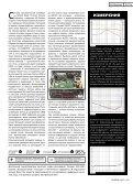 "VSX-LX52. Журнал ""Hi-Fi.ru"". Апрель. - Pioneer - Page 2"