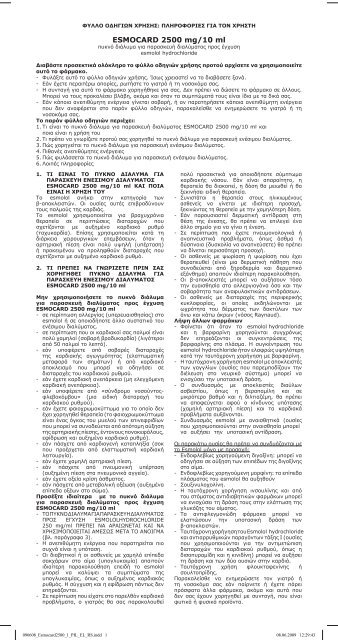 ESMOCARD 2500 mg/10 ml - Pharmathen