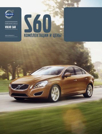 S60КОМПЛЕКТАЦИИ И ЦЕНЫ - Volvo