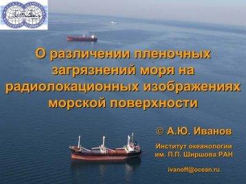 А.Ю. Иванов. О различении пленочных загрязнений моря на ...