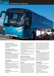 Автобусы Scania OmniExpress 4x2