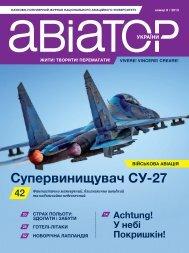 Авіатор України. Випуск №8, 2013