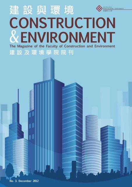 CONSTRUCTION ENVIRONMENT - The Hong Kong Polytechnic ...