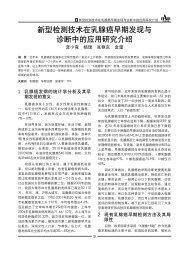 新型检测技术在乳腺癌早期发现与诊断中的应用研究介绍...... 龚小竞杨 ...