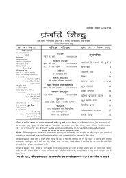 Pragati Bindu Magazine Edition July - December 2012