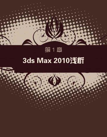 3ds Max 2010浅析