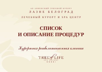 СПИСОК И ОПИСАНИЕ ПРОЦЕДУР - Tree Of Life
