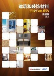 建筑和装饰材料 - Made-in-China.com