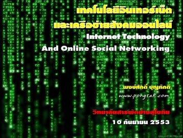 Download เทคโนโลยีอินเทอร์เน็ต(Internet Technology ... - FlipBookSoft