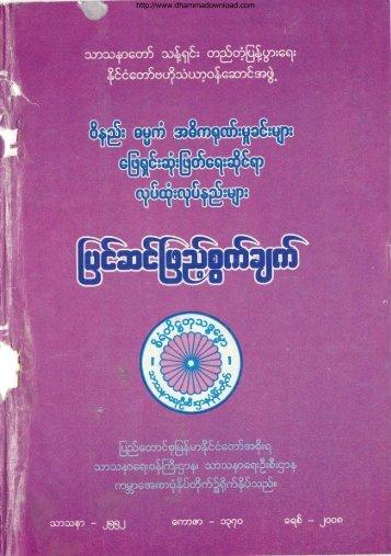 Sangha Mahanayaka Solving Vinaya Cases - Khamkoo