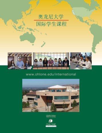 简体中文(PDF, 22 MB) - Ohlone College