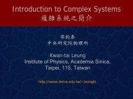 複雜系統 - 中研院物理研究所- Academia Sinica