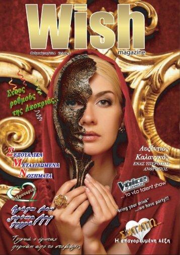Wish Magazine FEB 2014
