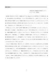 はじめに 大阪医科大学機器共同利用センター センター長 佐野浩一 結核 ...
