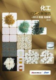 化工 - Made-in-China.com