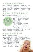 如何開始給寶寶添加固體食物 - Charles B. Wang Community Health ... - Page 2