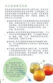如何開始給寶寶添加固體食物 - Charles B. Wang Community Health ... - Page 3