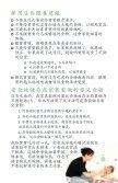 如何開始給寶寶添加固體食物 - Charles B. Wang Community Health ... - Page 5