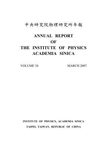 中央研究院物理研究所年報 - 中研院物理研究所 - Academia Sinica