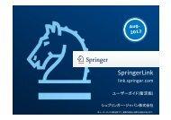 ユーザーガイド(暫定版 2012年8月現在) - シュプリンガー・ジャパン