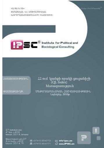 ՀՀ-ում կյանքի որակի ցուցանիշի (QL Index) հետազոտություն