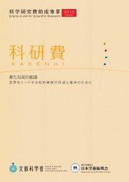 科学研究費助成事業 - 日本学術振興会