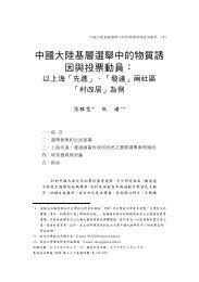 中國大陸基層選舉中的物質誘因與投票動員:以上海「先進」 - 東吳大學